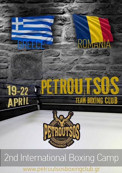 Ταξιδια σε πυγμαχικούς συλλόγους Ρουμανία