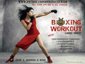 γυναικείο τμήμα πυγμαχίας της σχολής πυγμαχίας Petroutsos boxing club